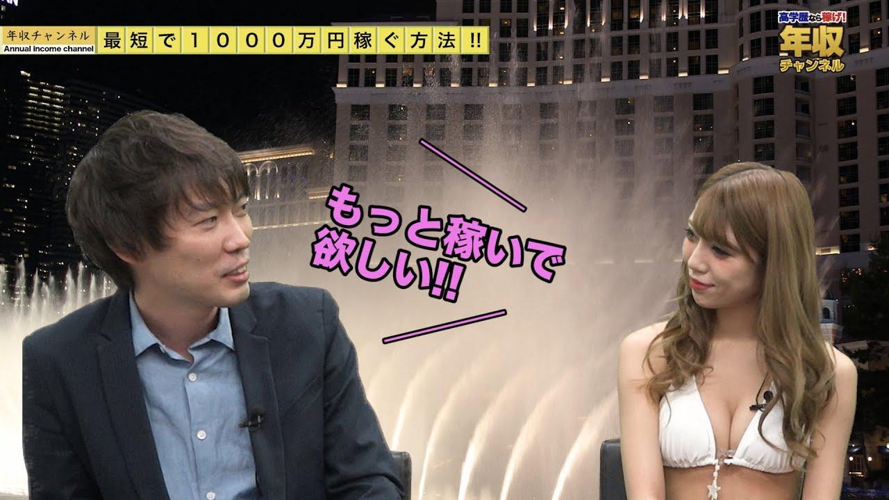 高学歴の大学生が最短で年収1,000万円にたどり着くキャリアとは!?