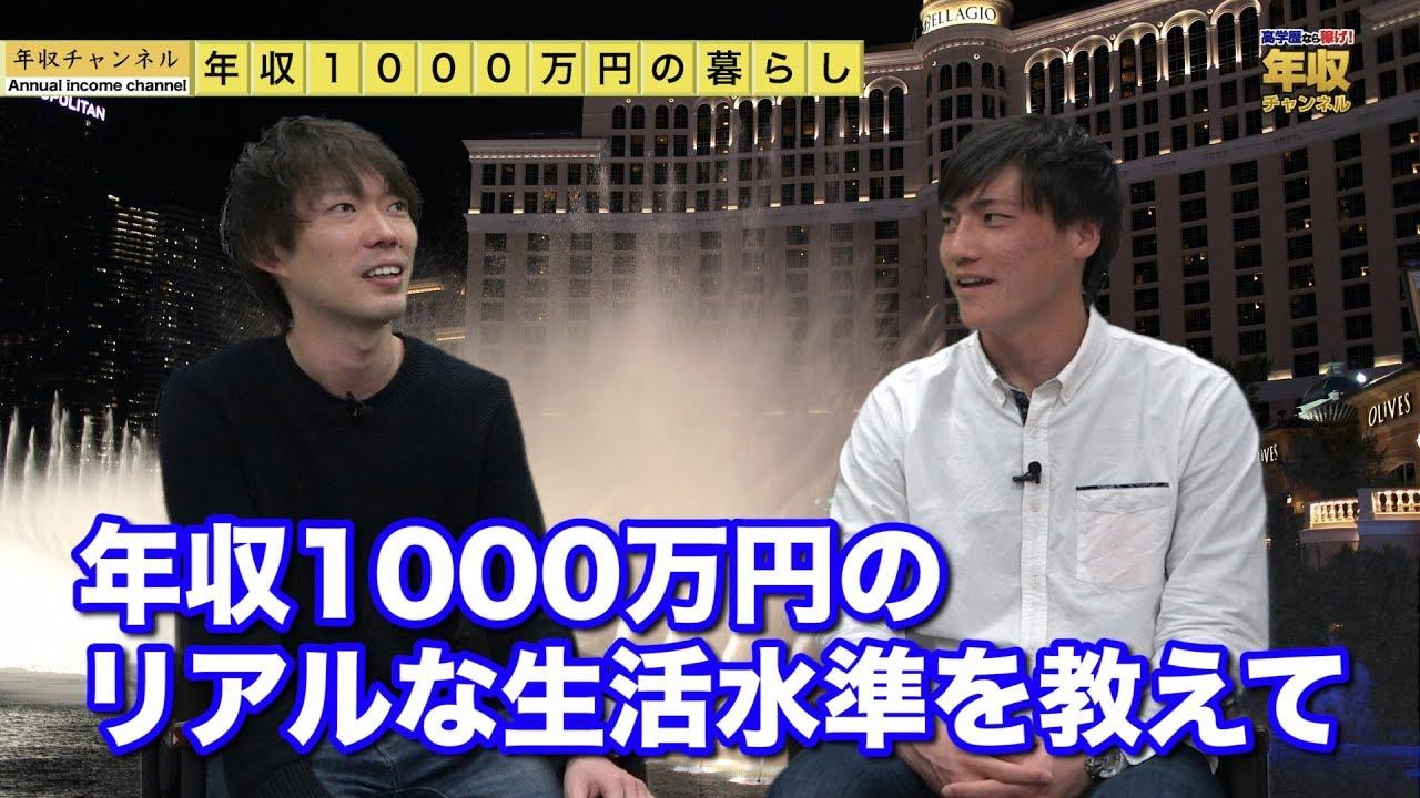 年収1000万円の人のリアルな生活水準とは!?