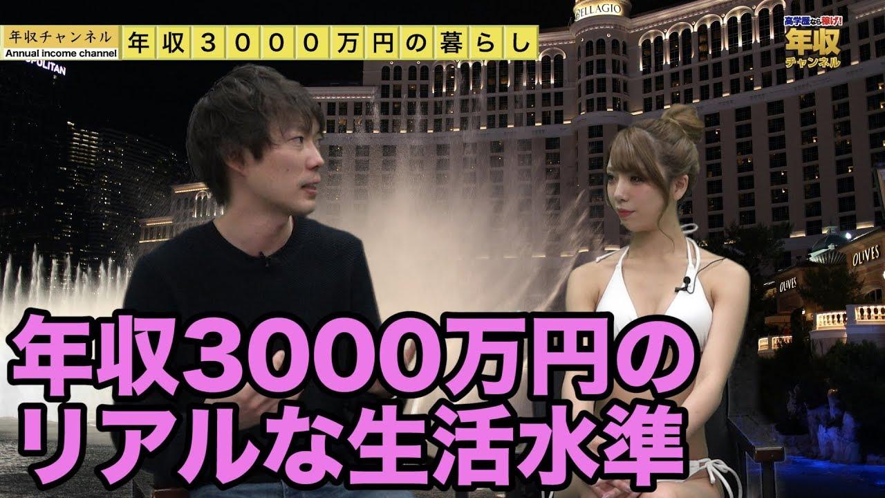 年収3000万円の人のリアルな生活水準とは?