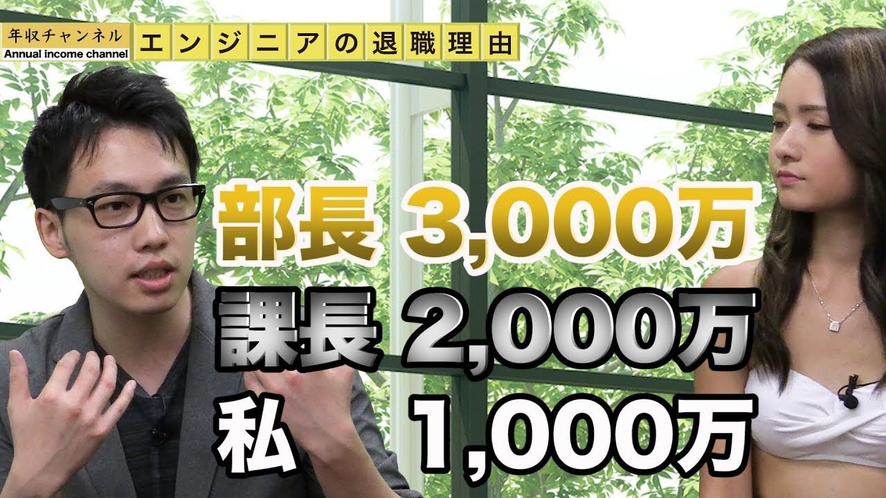 なぜ、年収1000万円の野村を退職したのか