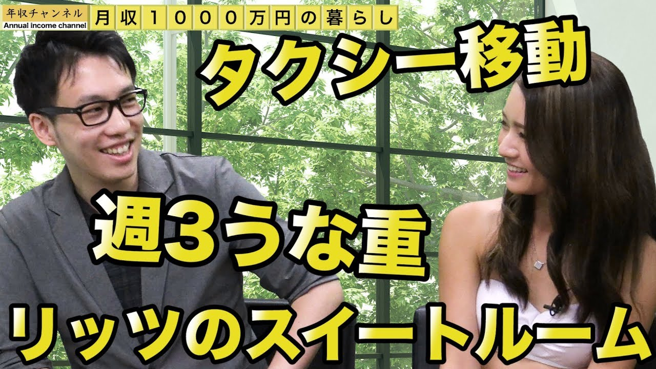 月収1000万円の暮らし