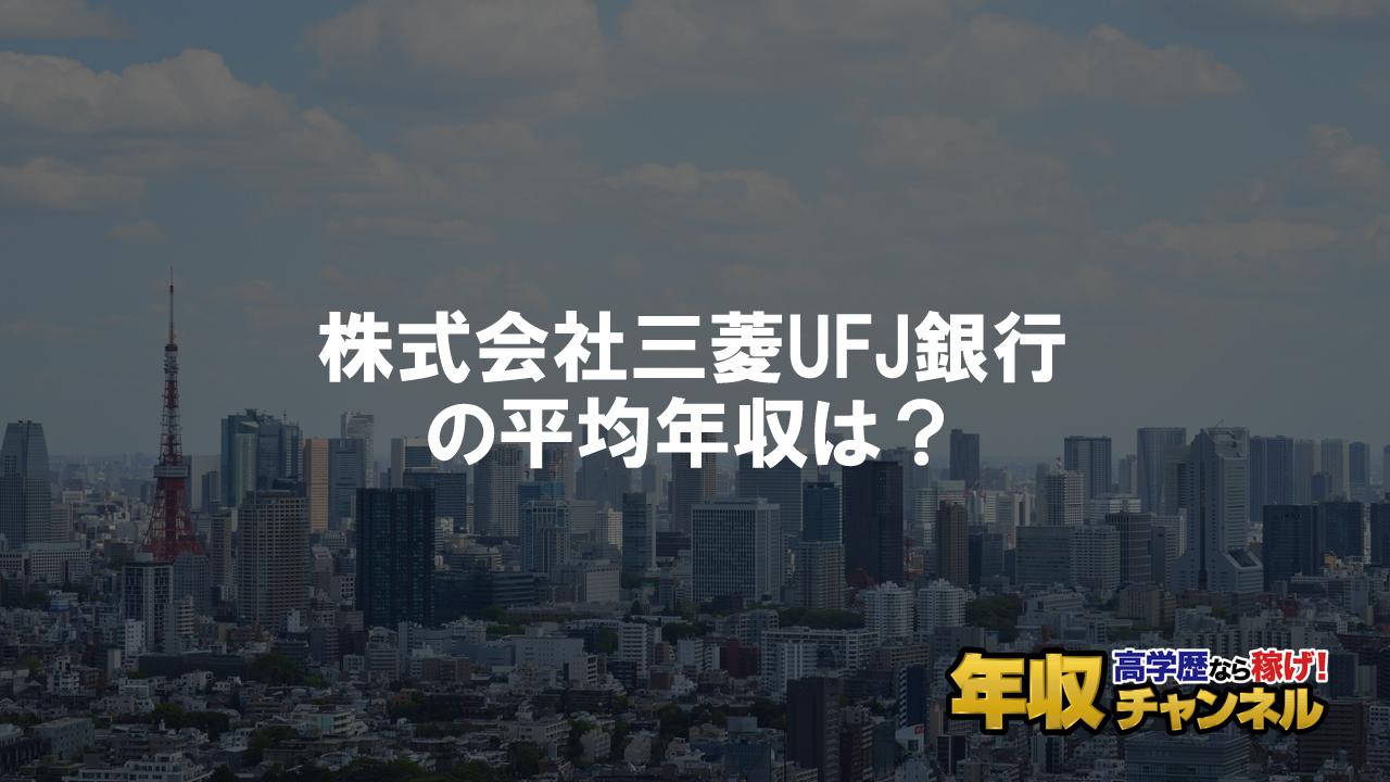 三菱東京ufj 20代 年収