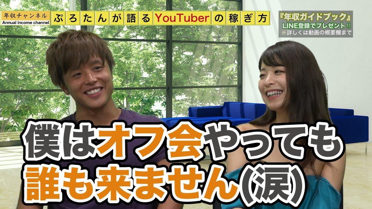 ぷろたんが年収チャンネルに登場!!