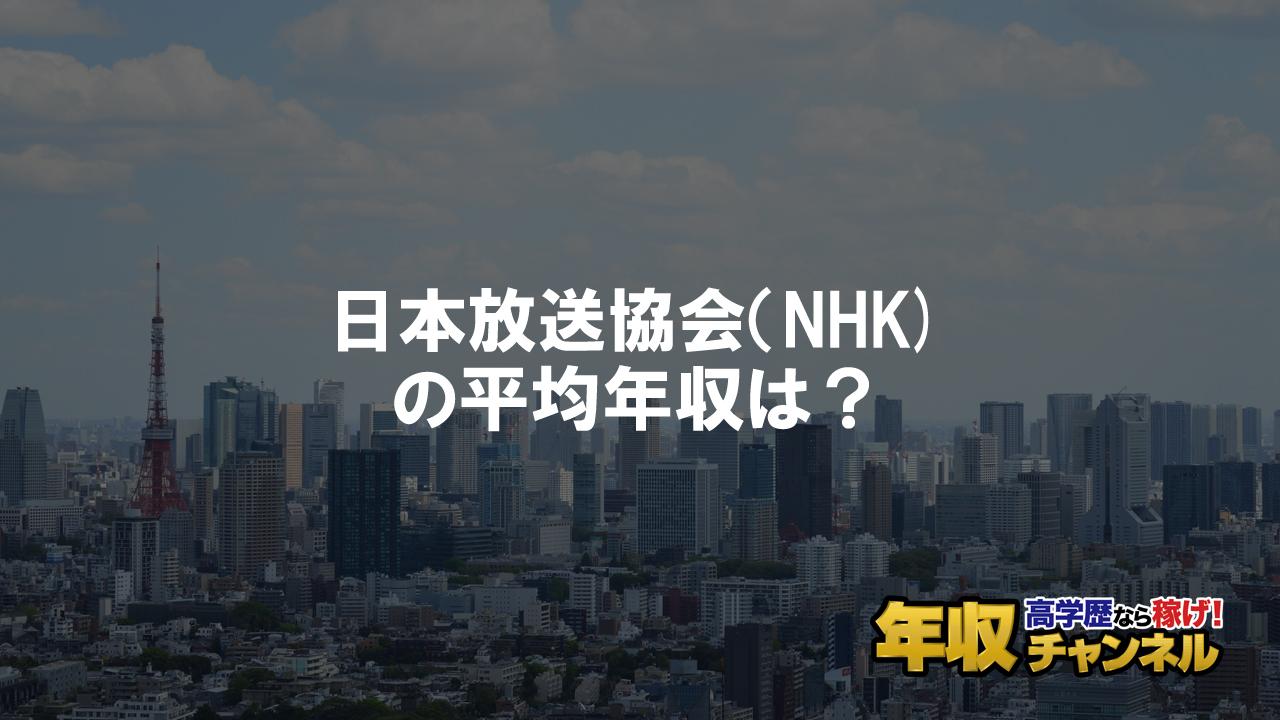 日本放送協会(NHK)はブラック企業?平均年収や評判・口コミ | 年収 ...