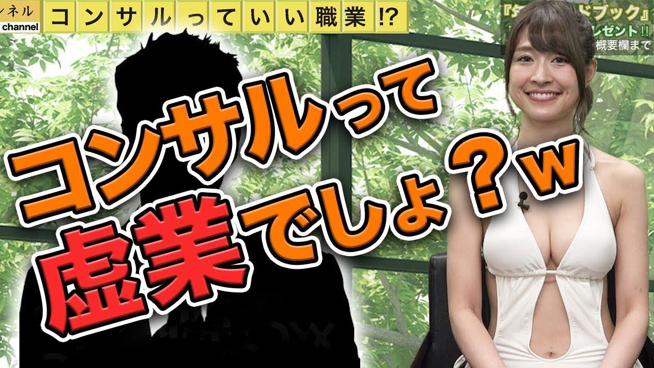 コンサル最高うぇいうぇいうぇい!|vol.079