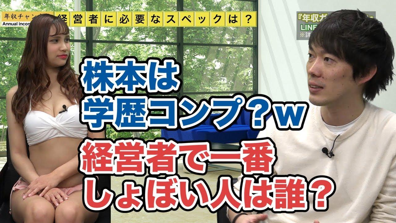 株本は学歴コンプ?w(質問回答)
