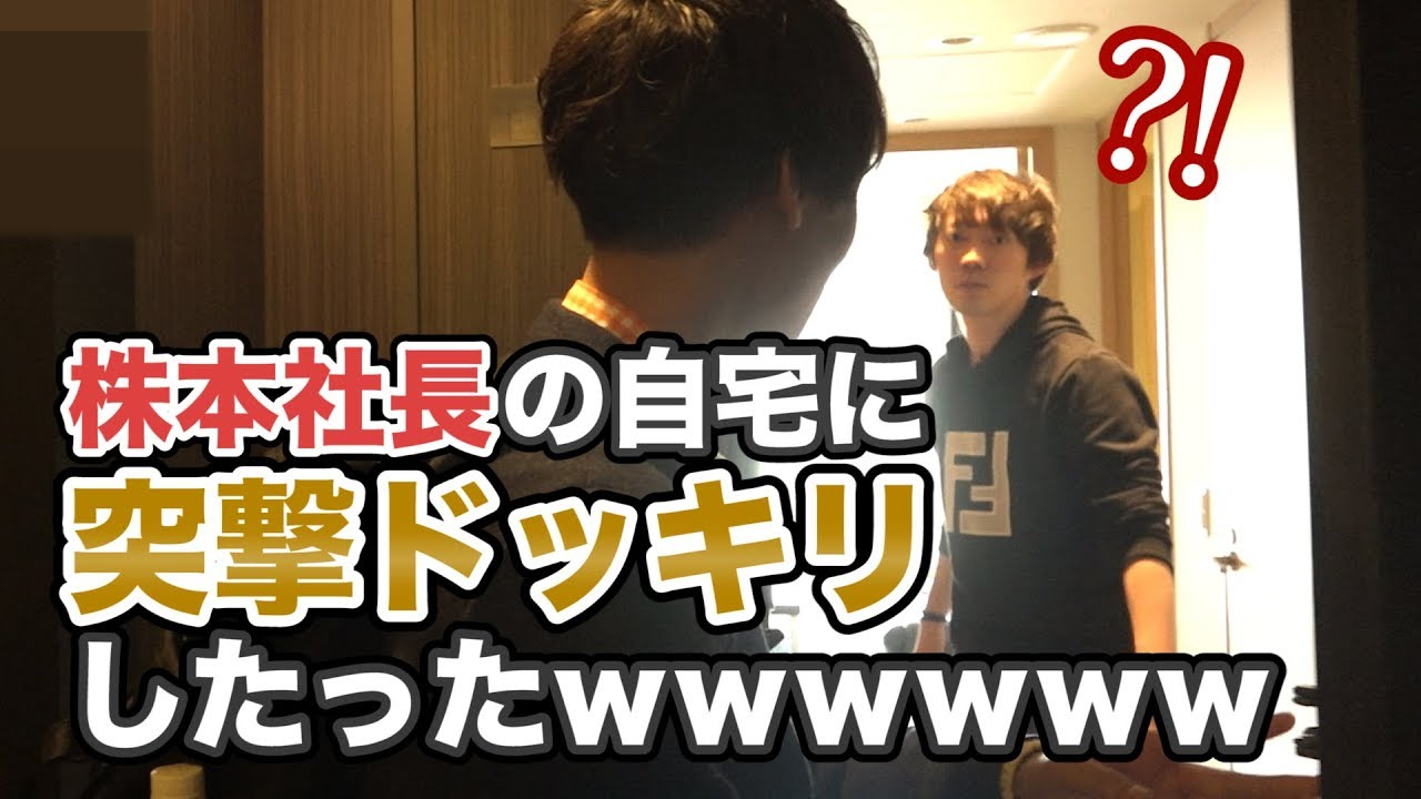 《ドッキリ》株本の自宅に突撃&年収チャンネル立上げの目的 【特別編】