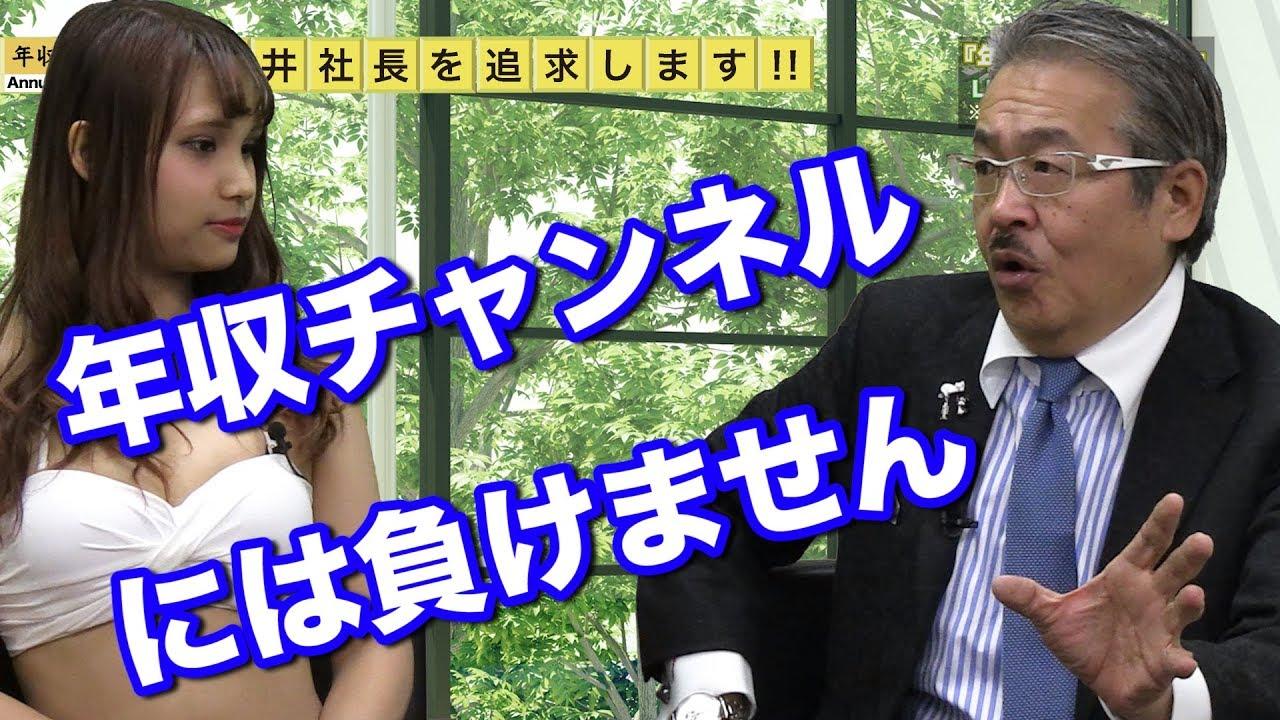 【徹底追及】岩井さん大したことないんじゃない?(笑)【vol.131】