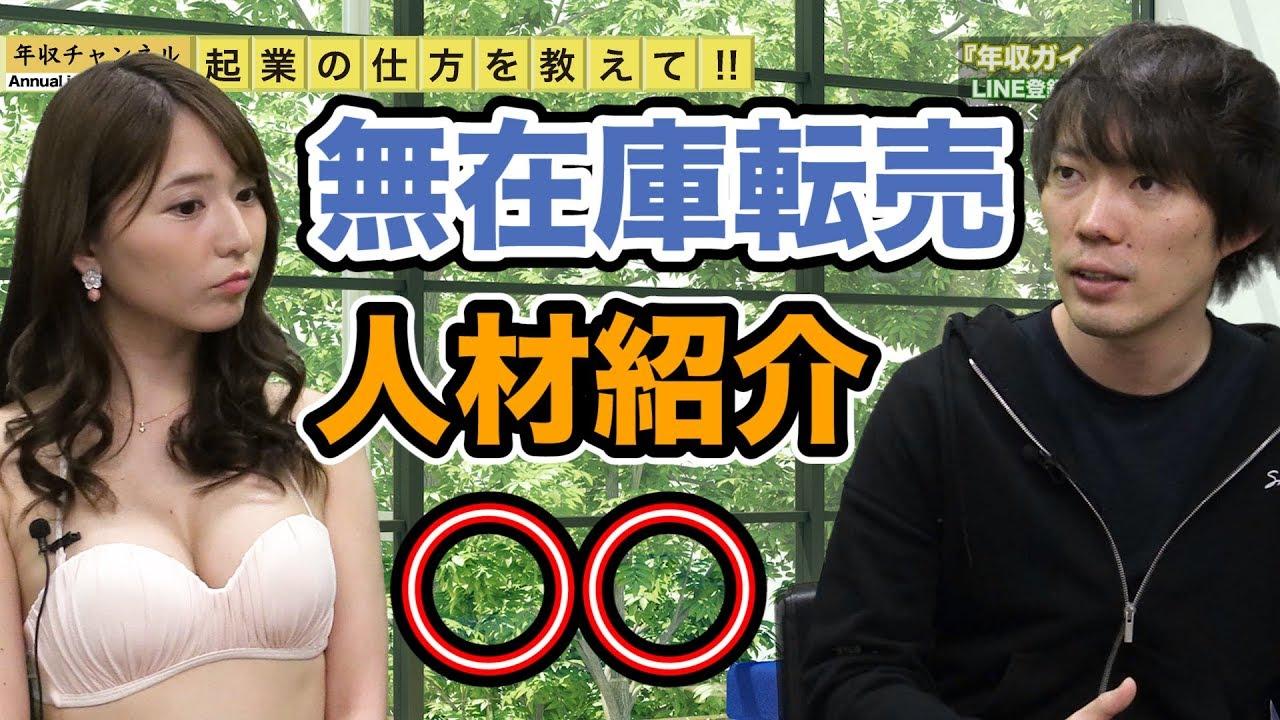 お勧めのローリスク起業【vol.182】
