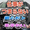 HONDA社員のネガティブ事情【vol.187】