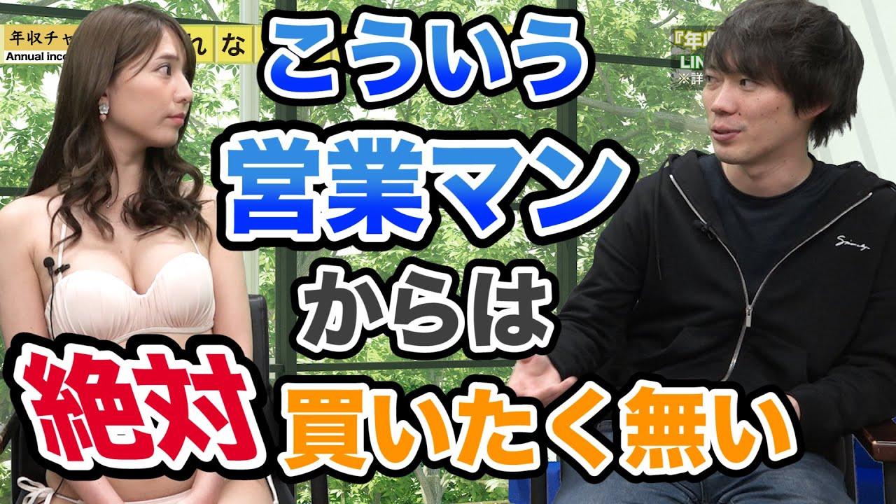 ザコ営業マンの特徴【vol.190】