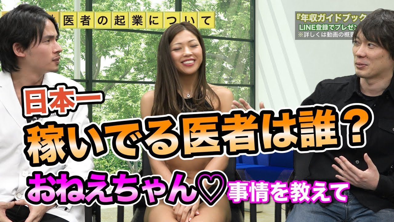 美容整形外科のチャンネー事情【vol.198】