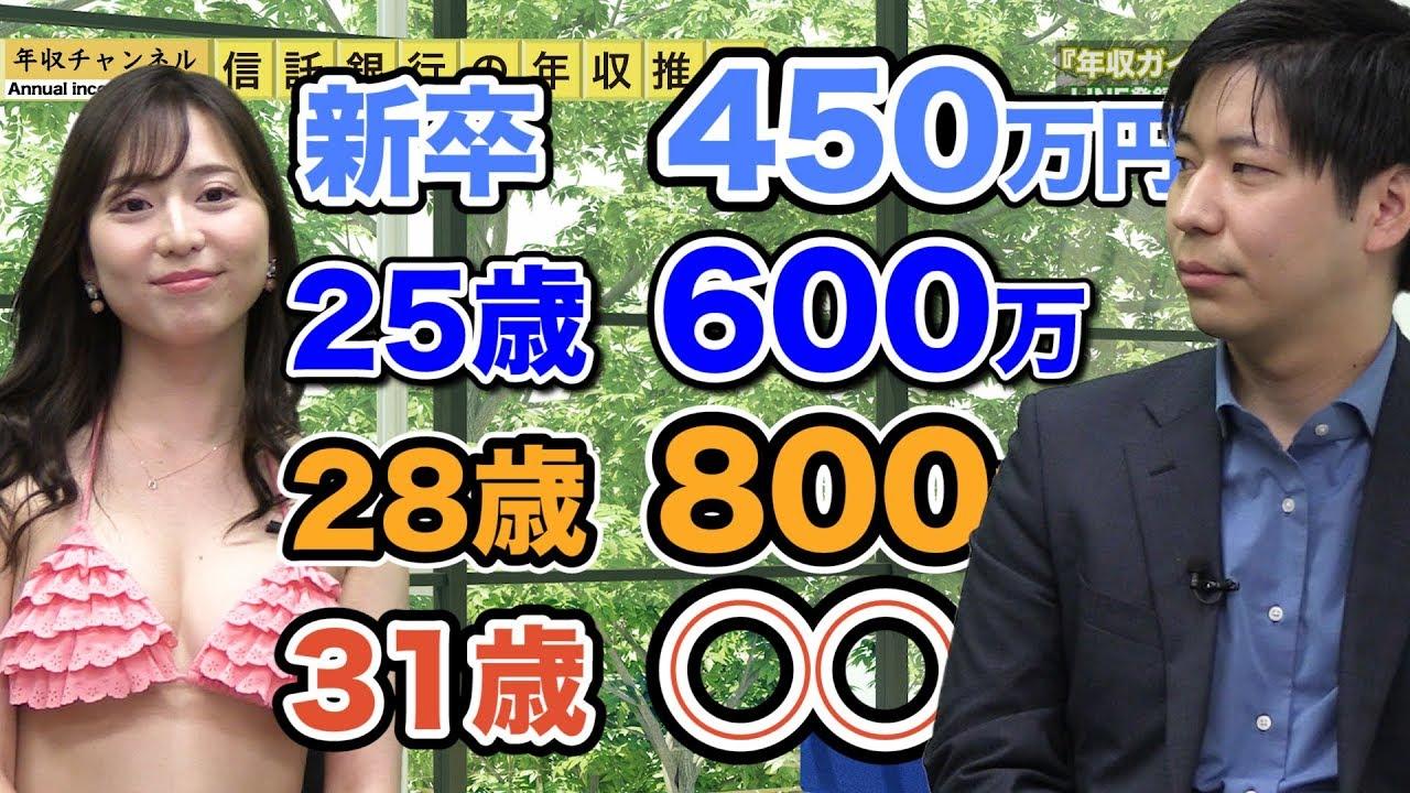 三井住友信託銀行の年収推移【vol.208】