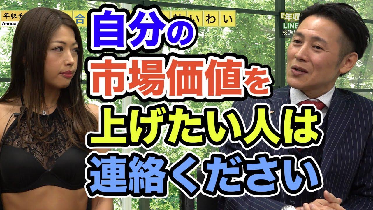 総合商社のベンチャー!就活生向け優良企業紹介【株式会社いわい】【vol.210】
