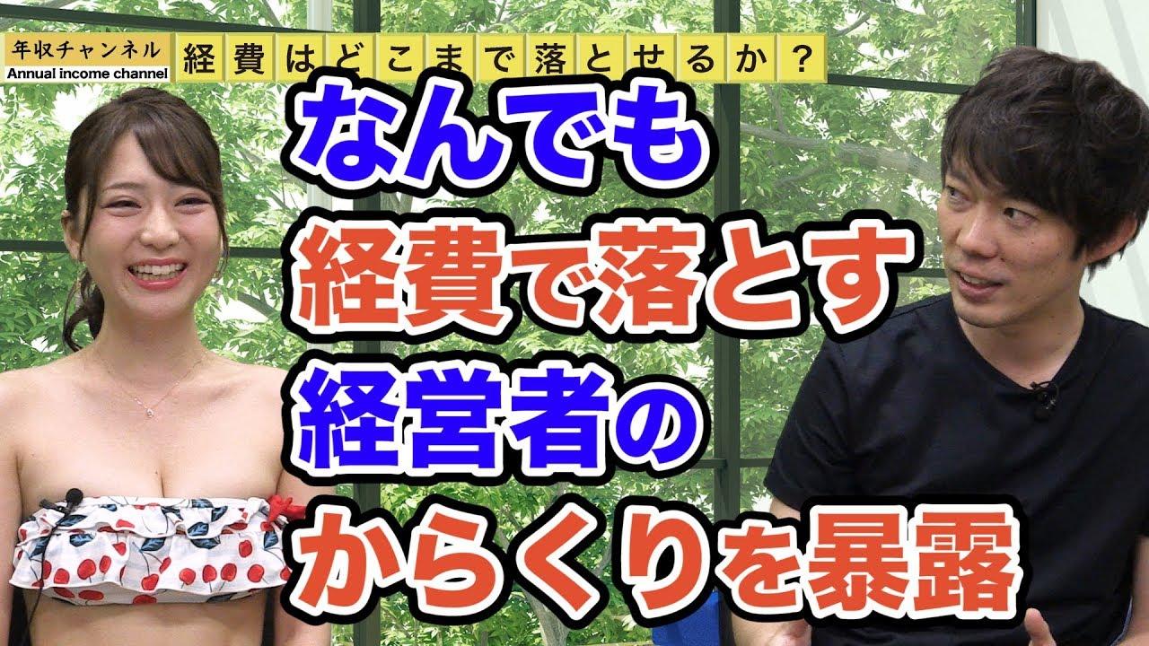 【庶民は知らない世界】経費最高すぎるww【vol.211】