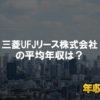 三菱UFJリースはブラック企業?平均年収や評判・口コミ