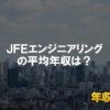 JFEエンジニアリングはブラック企業?平均年収や評判・口コミ